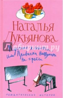 Лукьянова Наталья Гераниновна Пустые хлопоты, или Привычка наступать на грабли