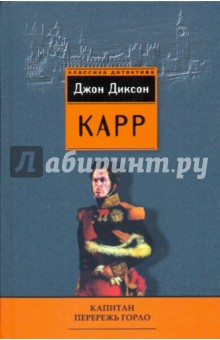 Карр Джон Диксон Капитан Перережь Горло