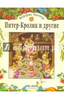 Поттер Беатрис Питер-Кролик и другие