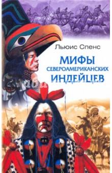 Спенс Льюис Мифы североамериканских индейцев