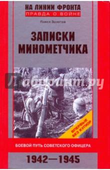 Золотов Павел Васильевич Записки минометчика. Боевой путь советского офицера. 1942-1945