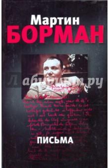 Борман Мартин Письма