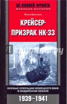 Бреннеке Йохан Крейсер-призрак НК 33. боевые операции немецкого ВМФ в Индийском океане. 1939-1941