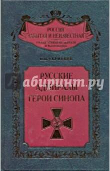 Скрицкий Николай Владимирович Русские адмиралы - герои Синопа