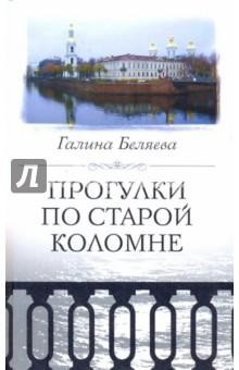 Беляева Галина Ивановна Прогулки по старой Коломне