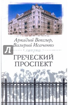 Исаченко Валерий Григорьевич, Векслер Аркадий Файвишевич Греческий проспект
