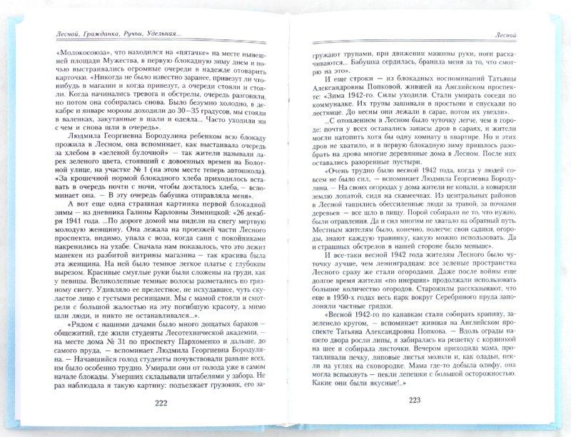 Иллюстрация 1 из 3 для Лесной, Гражданка, Ручьи, Удельная… - Сергей Глезеров | Лабиринт - книги. Источник: Лабиринт