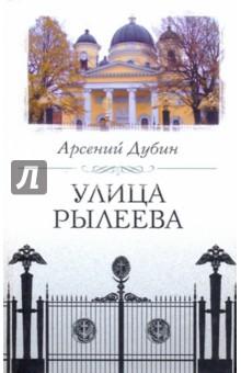 Дубин Арсений Семенович Улица Рылеева