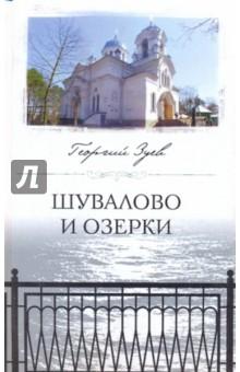 Зуев Георгий Иванович Шувалово и Озерки