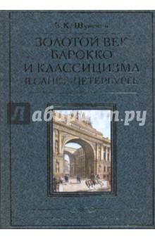 Шуйский Валерий Константинович Золотой век барокко и классицизма в Санкт-Петербурге