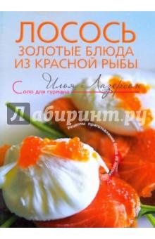 Лазерсон Илья Исаакович Лосось: золотые блюда из красной рыбы