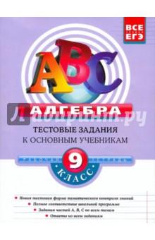 Алгебра: 9 класс: Тестовые задания к основным учебникам. Рабочая тетрадь