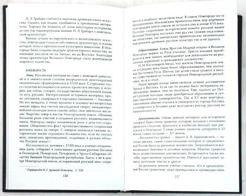Иллюстрация 1 из 9 для Русь Новгородская - Вячеслав Тулупов | Лабиринт - книги. Источник: Лабиринт