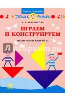 Играем и конструируем: книга для родителей и детей 4-5 лет (3841)