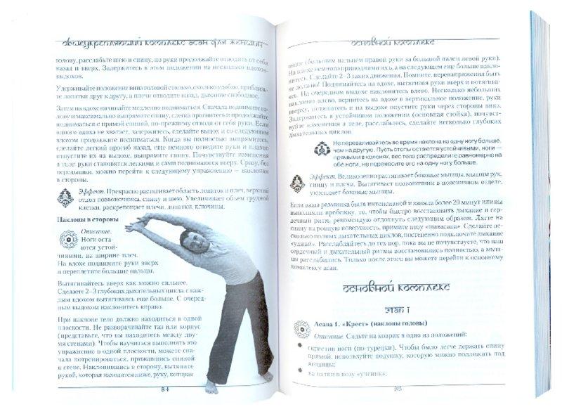 Иллюстрация 1 из 14 для Простая йога. Лучшие асаны (+CD) - Андрей Липень | Лабиринт - книги. Источник: Лабиринт