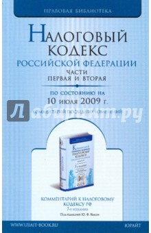 Налоговый кодекс Российской Федерации. Части первая и вторая (по состоянию на 10 июля 2009 года)