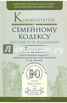 Комментарий к Семейному кодексу Российской Федерации. 2-е издание, переработанное и дополненное