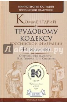 Комментарий к Трудовому кодексу Российской Федерации. 4-е издание, исправленное и дополненное