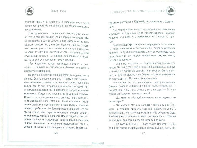 Иллюстрация 1 из 14 для Банкротство мнимых ценностей - Олег Рой | Лабиринт - книги. Источник: Лабиринт