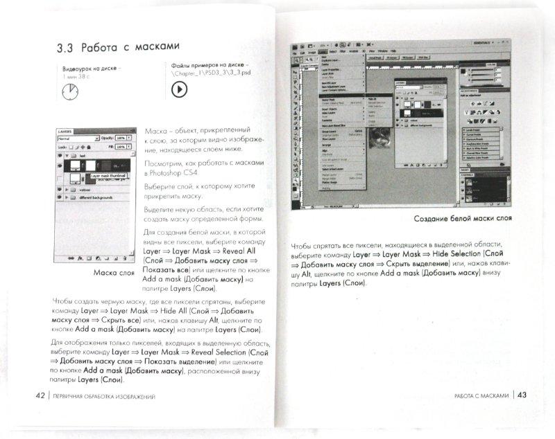 Иллюстрация 1 из 9 для Photoshop СS4. Первые шаги в Creative Suite 4 - А.И. Мишенев | Лабиринт - книги. Источник: Лабиринт