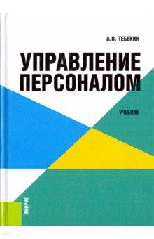 Книгу По Управлению Персоналом