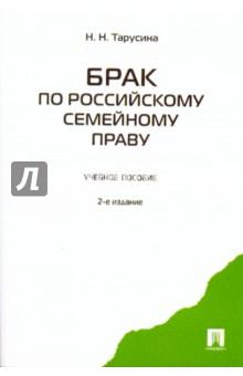 Брак по российскому семейному праву. Учебное пособие