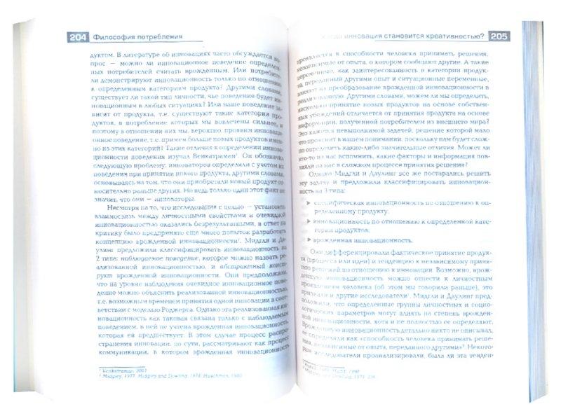Иллюстрация 1 из 16 для Философия потребления - Изабель Шмигин   Лабиринт - книги. Источник: Лабиринт