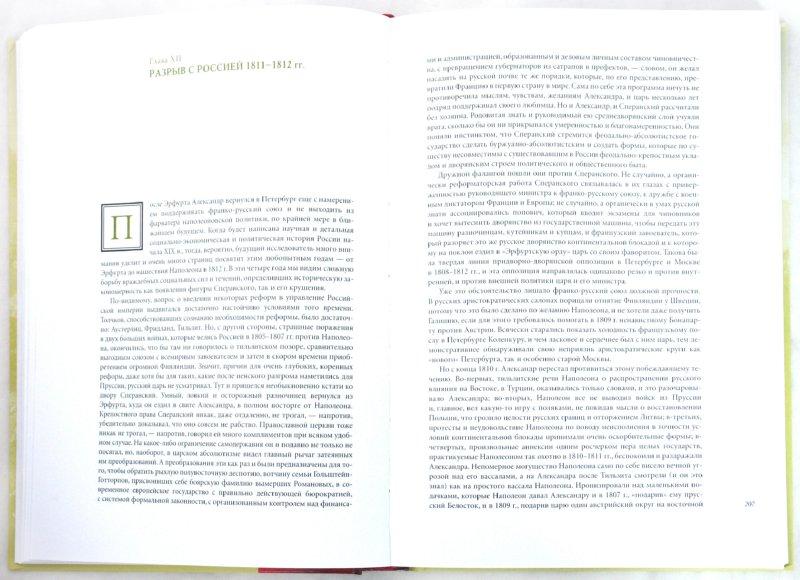 Иллюстрация 1 из 13 для Исторические портреты. Талейран, Наполеон, Кутузов - Евгений Тарле | Лабиринт - книги. Источник: Лабиринт