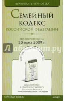 Семейный кодекс Российской Федерации (по состоянию на 20 июля 2009 года)