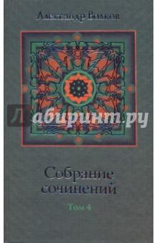 Собрание сочинений в 4-х томах. Том 4: Два брата: Историческая повесть