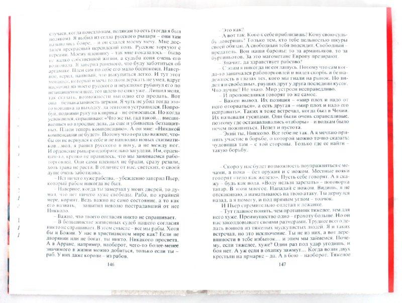 Иллюстрация 1 из 11 для История Жанны - Олег Широкий   Лабиринт - книги. Источник: Лабиринт