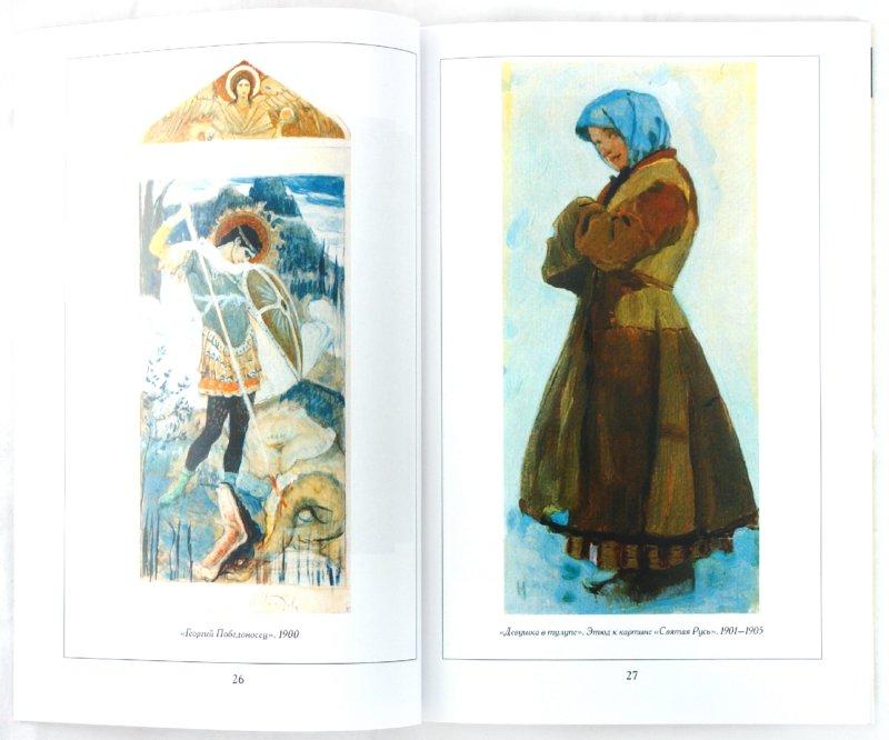 Иллюстрация 1 из 3 для М.В. Нестеров | Лабиринт - книги. Источник: Лабиринт