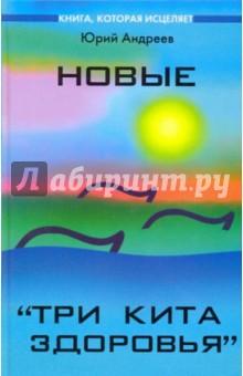 """Новые """"Три кита здоровья"""""""
