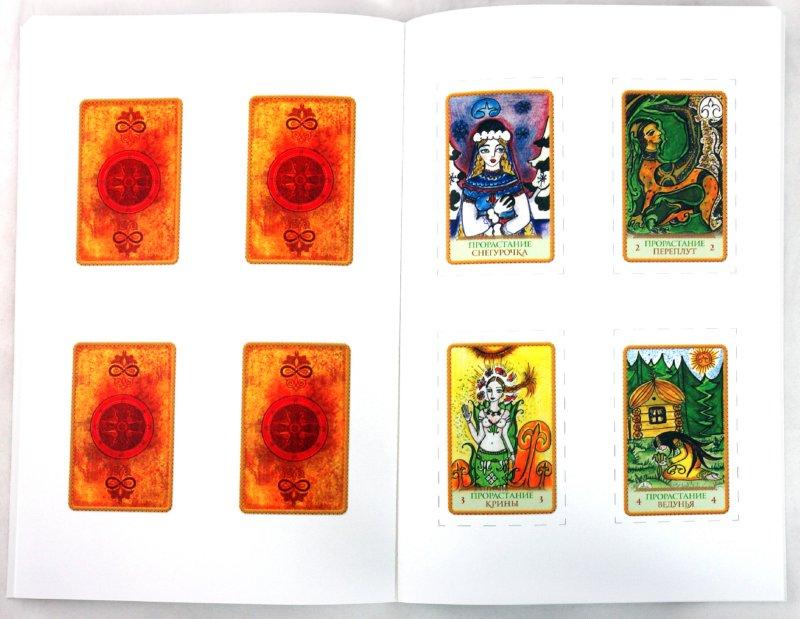 Иллюстрация 1 из 2 для Гадальные карты древних славян. Кощуны, правду глаголящие - Божеславна Жива | Лабиринт - книги. Источник: Лабиринт