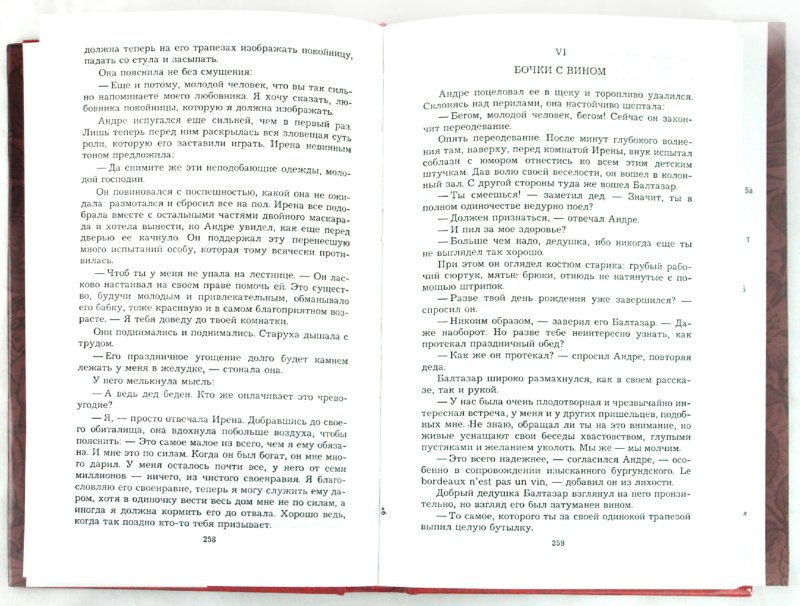 Иллюстрация 1 из 17 для Избранное: Учитель Гнус, или Конец одного тирана; Великосветский прием - Генрих Манн | Лабиринт - книги. Источник: Лабиринт