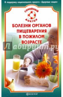 Болезни органов пищеварения в пожилом возрасте