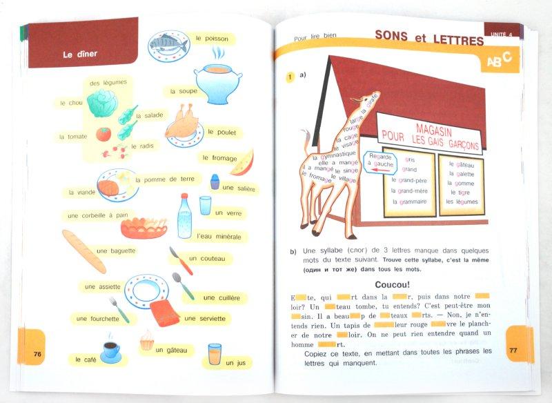 Учебник Касаткина, Белосельская: Французский язык. 2 класс