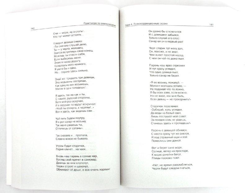 Иллюстрация 1 из 9 для Практикум по сказкотерапии - Татьяна Зинкевич-Евстигнеева | Лабиринт - книги. Источник: Лабиринт