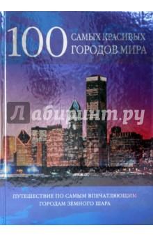 100 самых красивых городов мираИстория городов<br>Эта книга позволит вам перенестись в крупнейшие столицы и самые живописные города мира: из Африки в Азию, из Европы в Северную и Южную Америку. Вы сможете полюбоваться похожими на ущелья магистралями суперсовременных мегаполисов и прогуляться по причудливым улочкам старинных городов всех континентов. Эти города смогут поведать вам о многом - от величайших событий мировой истории до местных преданий, связанных с повседневной жизнью каждого города.<br>Перевод с английского А.М. Голова.<br>
