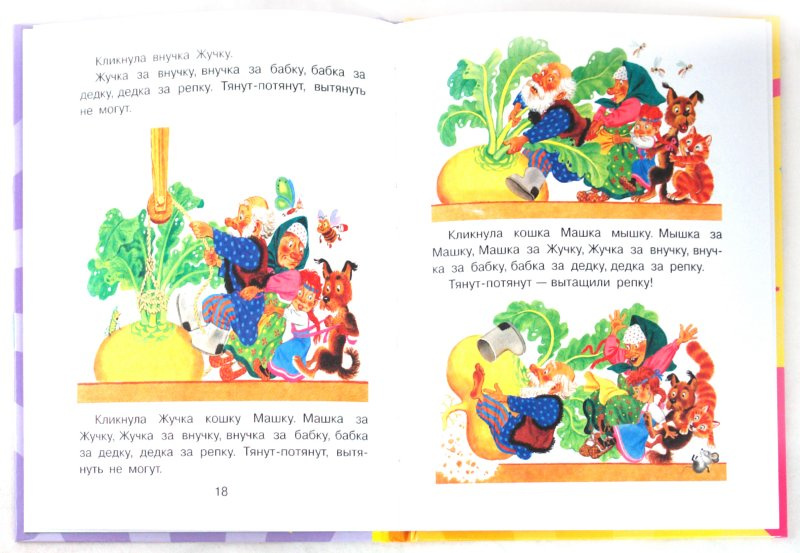 Иллюстрация 1 из 6 для Курочка Ряба. Сказки для самых маленьких | Лабиринт - книги. Источник: Лабиринт