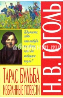 Тарас Бульба . Избранные повести
