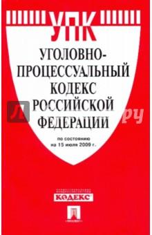 Уголовно-процессуальный кодекс Российской Федерации по состоянию на 15.07.2009 г.