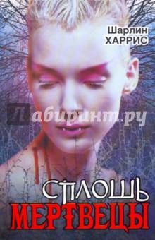 Харрис Шарлин Настоящая кровь: Сплошь мертвецы
