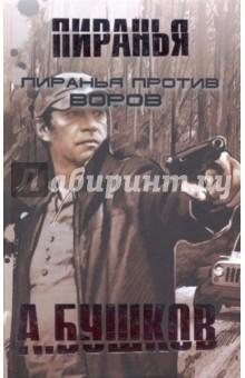 Бушков Александр Александрович Пиранья против воров. Пиранья против воров - 2