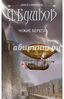 Бушков Александр Александрович Сварог. Чужие берега