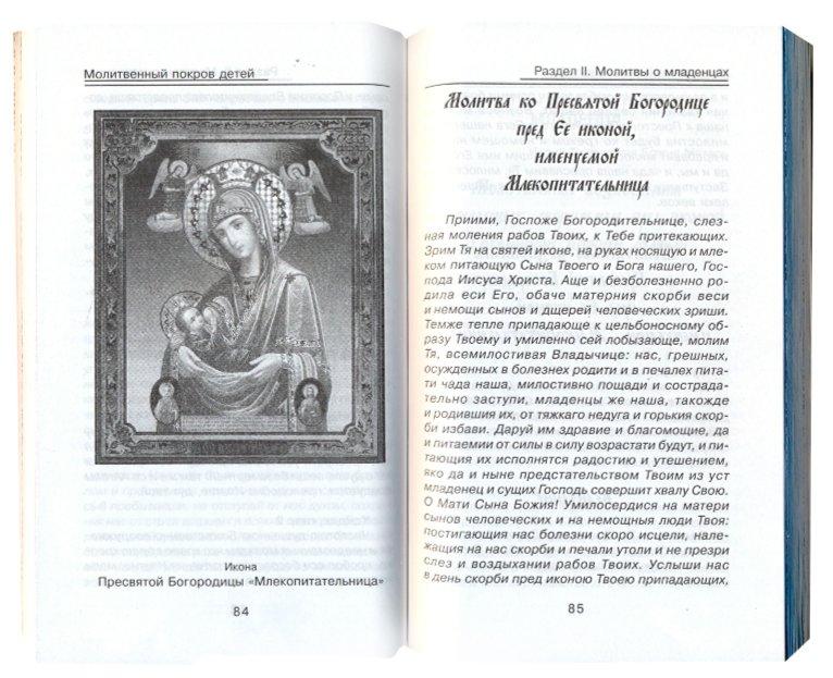 Иллюстрация 1 из 4 для Молитвенный покров детей - Олеся Крынкина   Лабиринт - книги. Источник: Лабиринт
