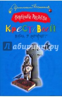 Андреева Валентина Алексеевна Крестовый поход в лабиринт