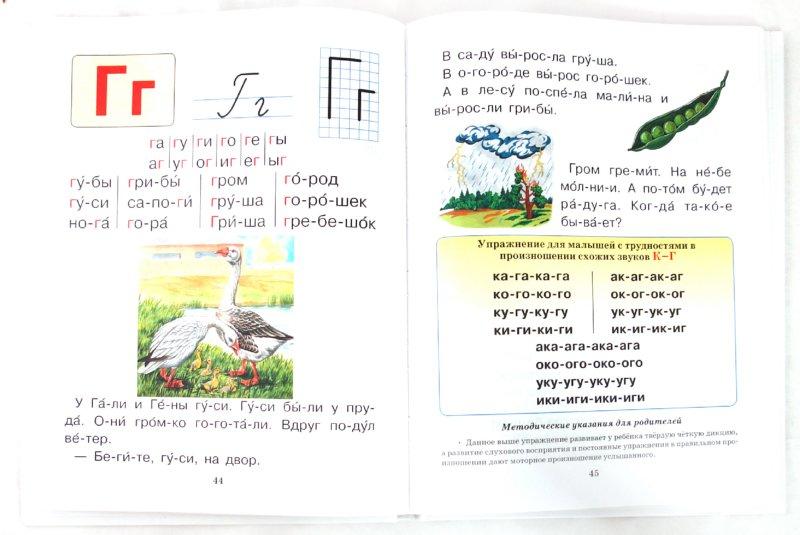 Иллюстрация 1 из 5 для Букварь - Галина Шалаева | Лабиринт - книги. Источник: Лабиринт