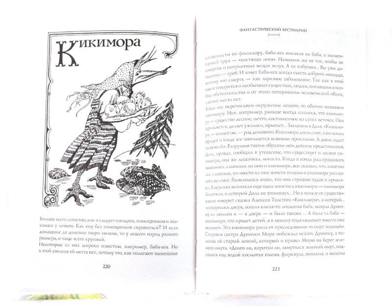 Иллюстрация 1 из 6 для Фантастический бестиарий - Кир Булычев | Лабиринт - книги. Источник: Лабиринт