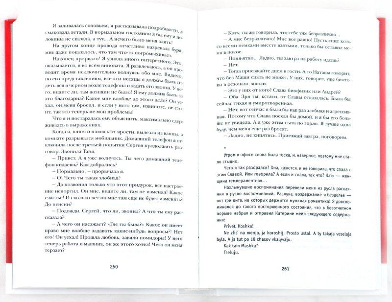 Иллюстрация 1 из 8 для М+Ж - Жвалевский, Пастернак | Лабиринт - книги. Источник: Лабиринт
